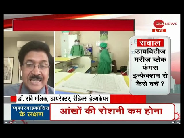 What is Black Fungus and how to prevent? Dr. Ravi Malik on Zee News