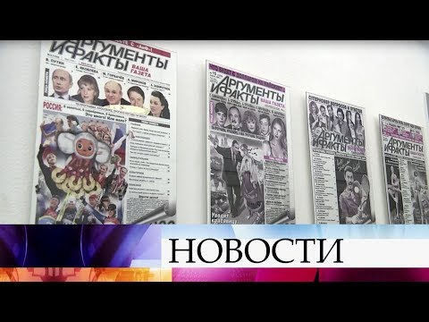 Самая массовая газета России «Аргументы и факты» отмечает юбилей.