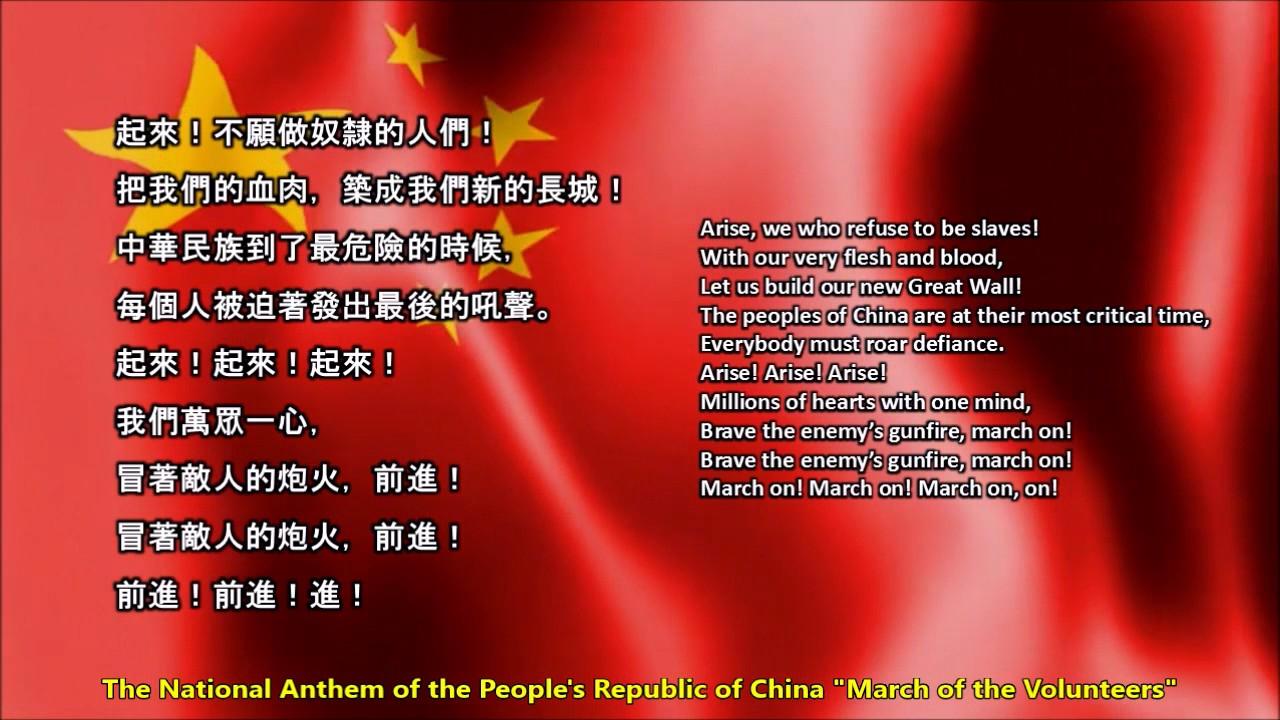 china national anthem vocal lyrics chinese wenglish translation youtube