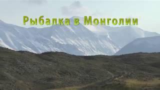Рыбалка в Монголии нахлыстом.