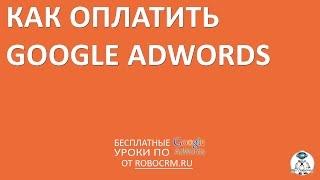 Урок 32: Как оплатить Google.Adwords