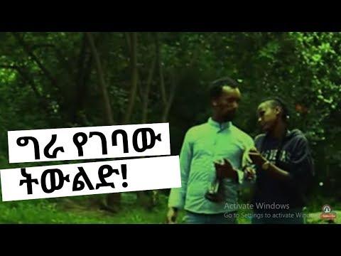 New Ethiopian short movie -ማን ነው ያበደው -short movie- man new yabedew [laureate art school]