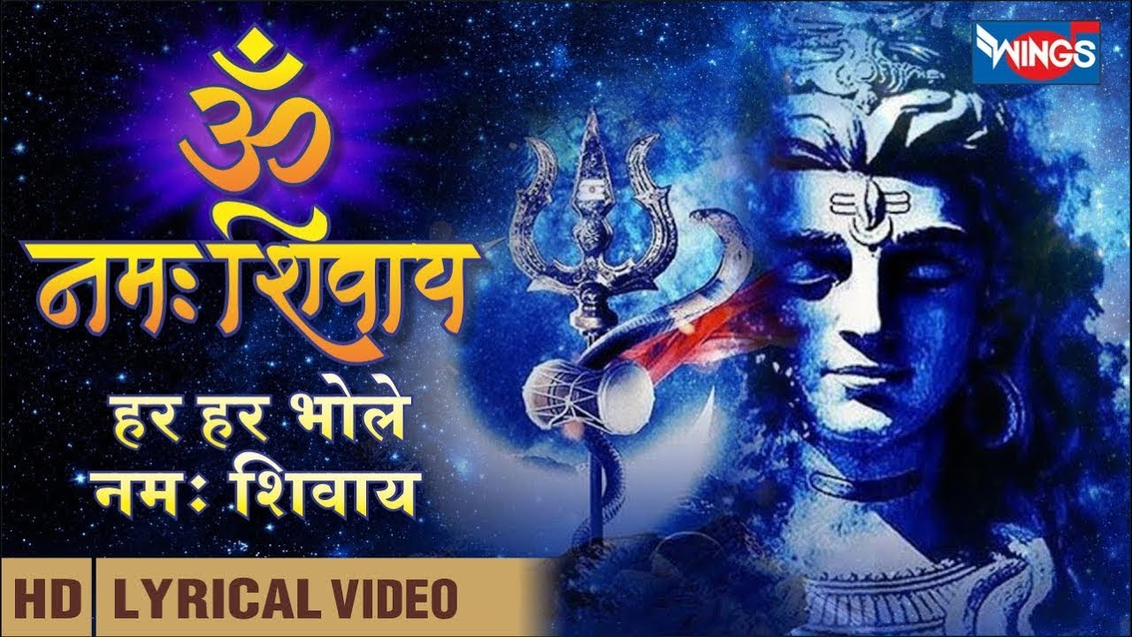 Har Har Bhole Namah Shivaya | Shiv Mantra | Powerful Mantra | हर हर भोले नमः शिवाय | Shiv Songs