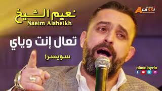 Naeim Alsheikh - Ta3al Enta ( Swisra ) / نعيم الشيخ - تعال انت حفلة سويسرا