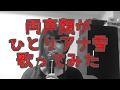 悠以 /とびらあけて (アナと雪の女王 両声類 cover) (一人二役)