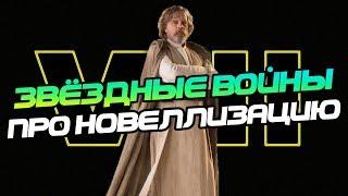 Звёздные Войны Эпизод 8: Фильм Против Книги