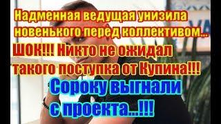 Дом 2 Новости 18 Мая 2019 (18.05.2019)