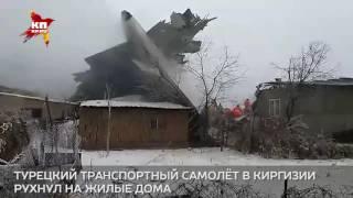 Турецкий транспортный самолёт в Киргизии рухнул на жилые дома