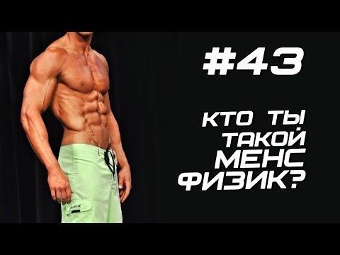 Кто ты менс физик? #43 ЖЕЛЕЗНЫЙ РЕЙТИНГ
