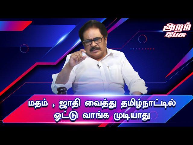 மதம் , ஜாதி வைத்து தமிழ்நாட்டில் ஓட்டு வாங்க முடியாது | Aram Pesu  | Thirunavukkarasar | Velicham Tv