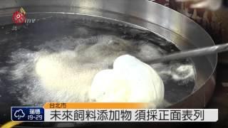 食安黑油風暴 政院通過飼料管理法 2014-10-16 TITV 原視新聞