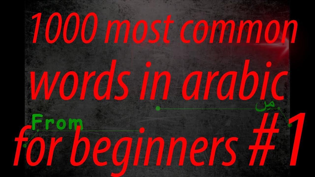 1000 most common arabic words pdf