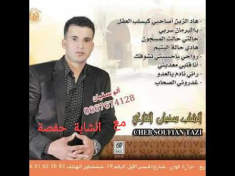 الشاب سفيان التازي. 2017 مع الشابة حفصة. ..غدروني الصحابcheb soufyan Tazi ma3 cheba hafssa