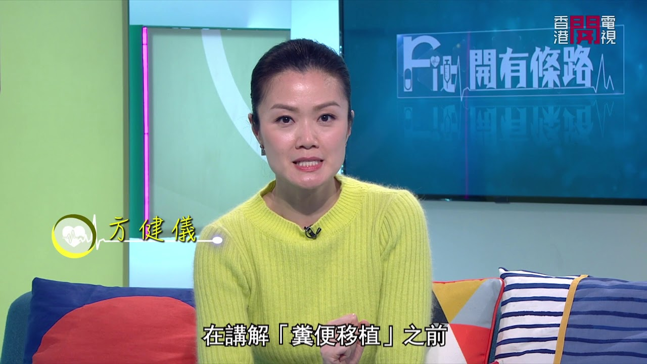 潰瘍性結腸炎 「糞便移植」治療法 - Fit 開有條路 EP292 - 香港開電視 - YouTube
