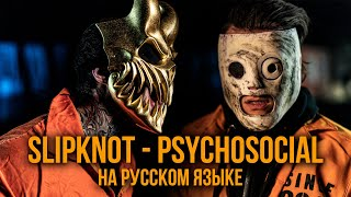 ALEX TERRIBLE x RADIO TAPOK - Psychosocial (Slipknot / Russian version / Cover / Кавер)