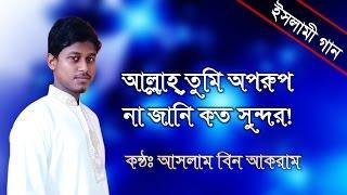 Bangla Islamic Song | Allah Tumi Oporup Na Jani koto Sundor | Aslam Bin Akram