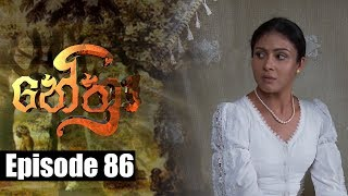 Nethra - නේත්රා Episode 86 | 19 - 07 - 2018 | SIYATHA TV Thumbnail