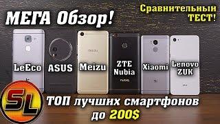 ТОП смартфонов до 200$! Что лучше Xiaomi, Meizu, ZTE, LeEco, ASUS или Lenovo?