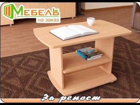 Журнальный столик от группы Мебель на заказ. Сборка мебели на дому .