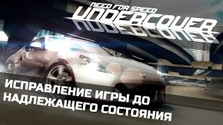 NFS Undercover - Fixing the game to the proper state ft. MSX