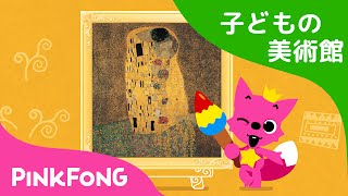 チュ~して - クリムト | 子どもの美術館 | ピンクフォン・アート