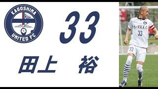 JFL 鹿児島ユナイテッドFC 33 田上 裕(たのうえ ゆたか) 原曲山本リン...