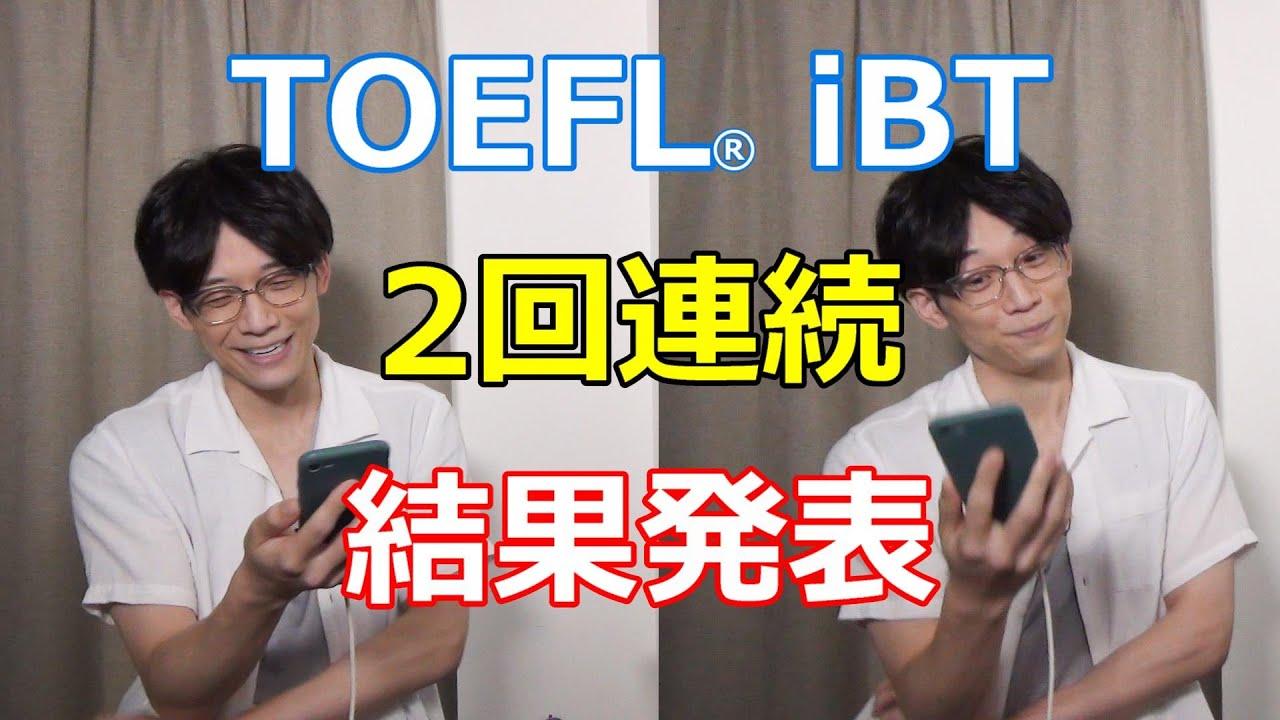 【TOEFL iBT】 8回目と9回目の結果発表!