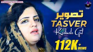 Kashmala Gul New Song 2019 | Tasver | Pashto New Song 2019 | Kashmala Music