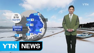 [날씨] 바닷가도 얼린 추위...내일 철원 -23℃·서울 -15℃ / YTN