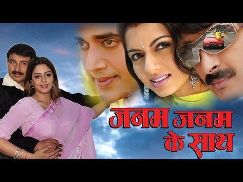 JANAM JANAM KE SATH - Full Length Bhojpuri Video Songs Jukebox