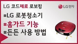 LG전자 로봇청소기 홈가드 사용법을 잘 모르겠어요