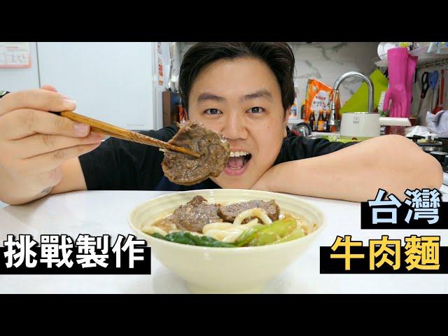 沒辦法去台灣吃的話... 那就自己做吧. 挑戰製作台灣牛肉麵!