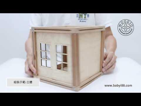 第二代WOODJO建築積木組裝示範