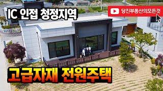 혐오시설없는 청정지역 당진 전원주택매매 철콘구조 정남향