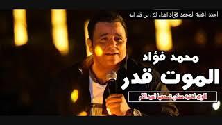 عمر كمال (الموت قدر) اغنيه حزينه لكل من فقد امه