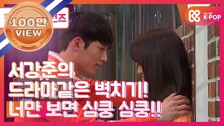 episode-5 서강준의 드라마같은 벽치기! 너만 보면 심쿵 심쿵!!