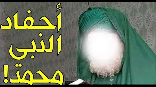من بقي من أحفاد رسولنا محمد ﷺ؟ وأين يعيشون اليوم؟ قد تكون منهم من غير أن تعلم!! شاهد وتأكد