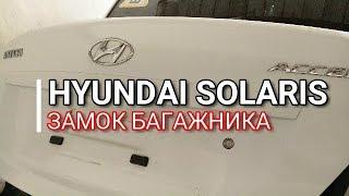 Hyundai Solaris. Ремонт. Замок багажника. Хендай Соляріс. Kia Rio Кіа Ріо