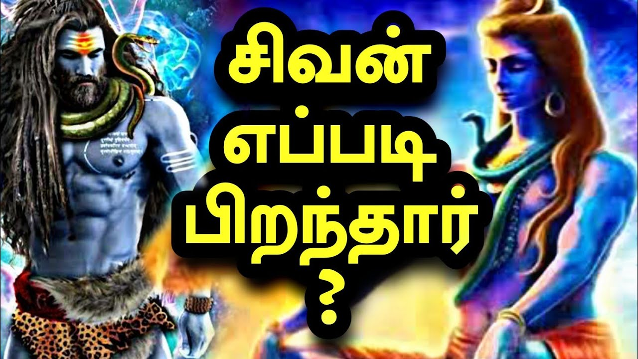 Download சிவன் பிறப்பு கதை | Lord Shiva Story in Tamil | Sivan Story in Tamil | Gk Facts Tamil
