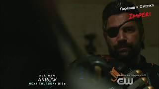 Стрела 6 сезон 6 серия / Arrow 6x06 / Русское промо