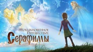 Необыкновенное путешествие Серафимы - русский трейлер (2015)