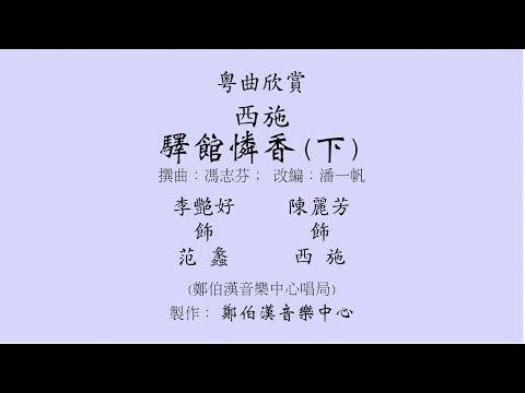 """""""西施 – 驛館憐香 (下)"""" 李艷好飾范蠡、陳麗芳飾西施"""