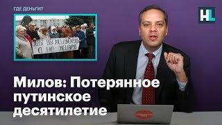 Милов про потерянное путинское десятилетие