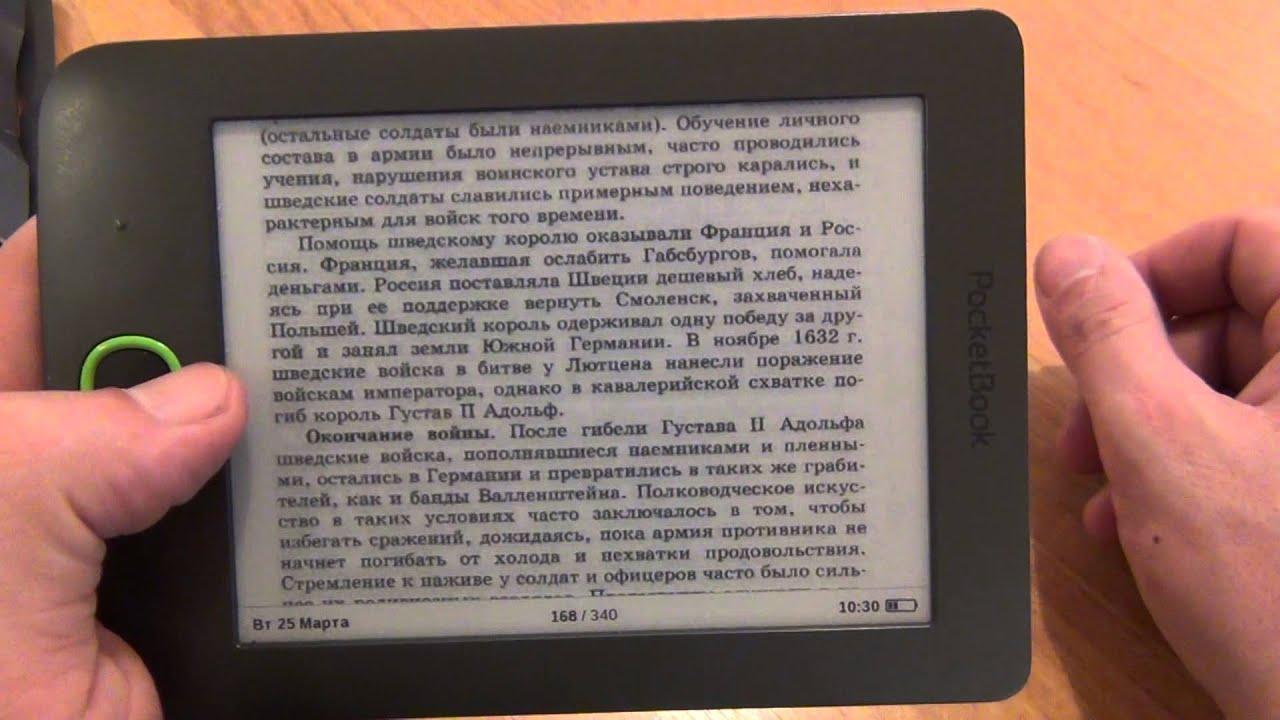 Как скачать книгу в электронную книгу pocketbook