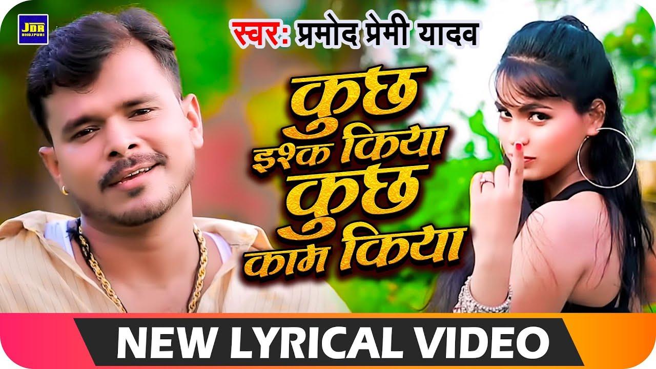#Video   कुछ इश्क़ किया कुछ काम किया   #Pramod Premi Yadav   Kuchh Ishq Kiya Kuchh Kam Kiya   Lyrical