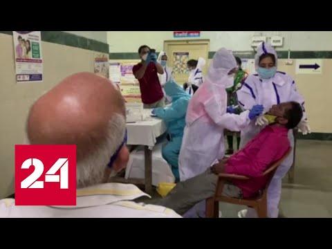 Число случаев заражения коронавирусом в Индии превысило четыре миллиона - Россия 24