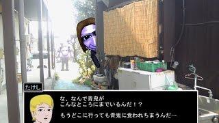改造版青鬼「kagame oni」をプレイ!Part4