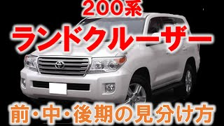 トヨタ自動車が販売する200系 ランドクルーザー(通称ランクル)の前期...
