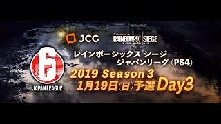 レインボーシックス シージ ジャパンリーグ (PS4) Season AUTUMN オンライン予選 #3
