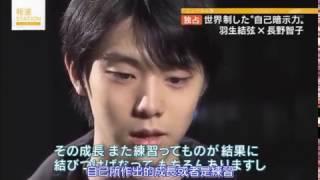 Фигурное катание: 18.12.2016 интервью - Ханю Юдзуру 羽生結弦 (перевод)